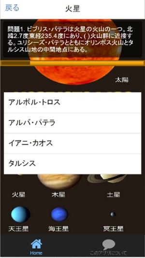 俺の夜空2 太陽系百景・クイズで...