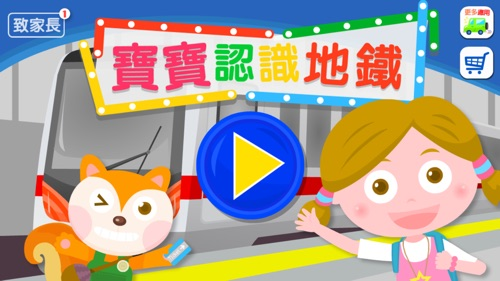Subway Guide - Educational Puzzle Game for Kids-宝宝认识地铁-儿童幼儿学习交通工具早教教育拼图游戏