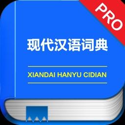 现代汉语词典专业版 -中国第一部权威规范的语文词典,国民教育专业工具