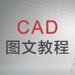 152.cad学习 cad制图教程
