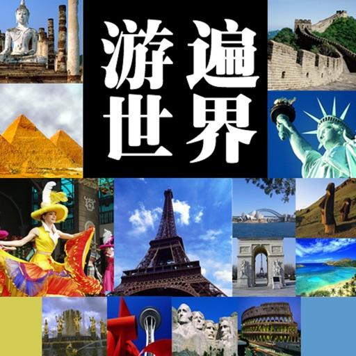 Around the world in