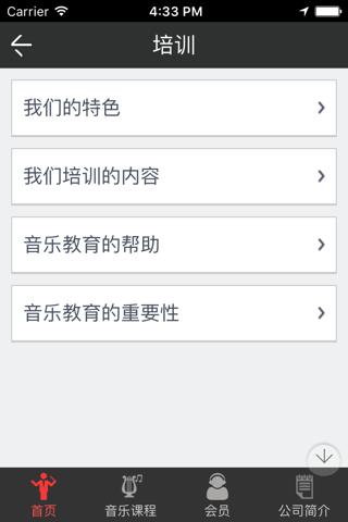 中国音乐培训网 screenshot 4
