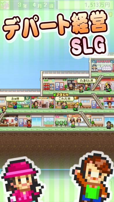 開店デパート日記 screenshot1