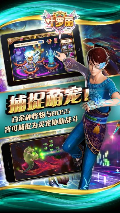 叶罗丽 - 超人气少女国漫官方正版,魔幻公主风RPG手游 screenshot-3