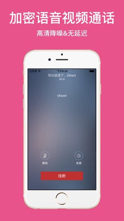保密加密聊天&机密密信通信-专属隐私VPN通道通讯 screenshot-4