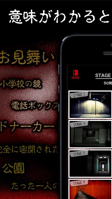 意味が分かると怖い話 -【謎解き推理 意味怖】スクリーンショット1