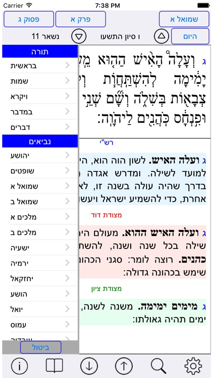 Esh Tanach אש תנך screenshot-0