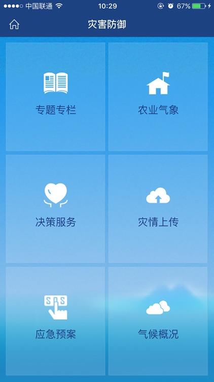 青田天气 screenshot-1