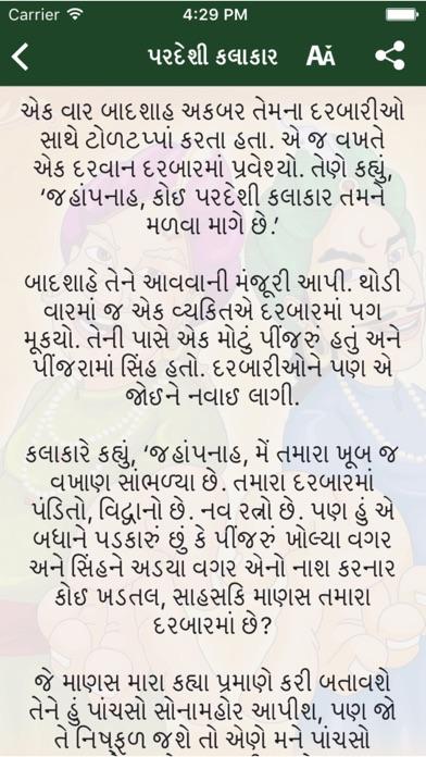 Akbar Birbal Varta in Gujarati - Stories - by Patel Rikunj - Books