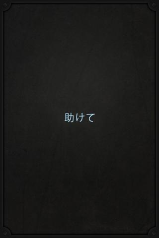 Lifeline... screenshot 2