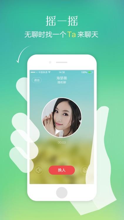微话-最好用的网络电话 screenshot-4