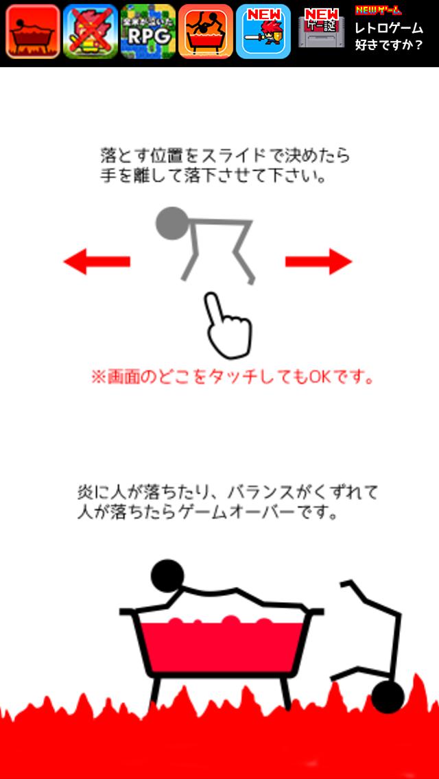 熱湯風呂のおすすめ画像3