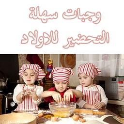 وجبات سهلة التحضير للاولاد