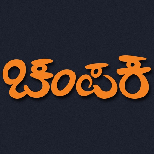 Champak - Kannada