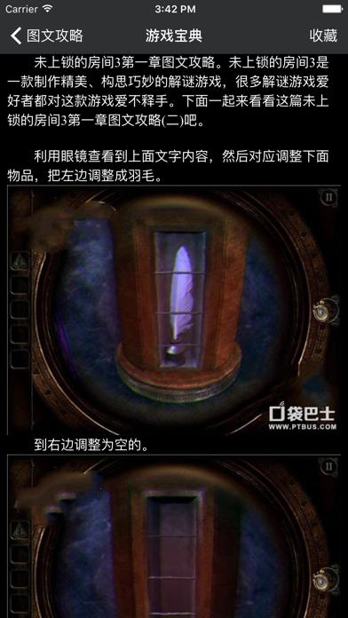游戏宝典 for The Room 123 密室 screenshot three