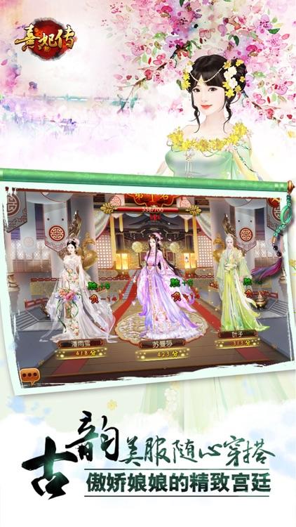熹妃传-一部可以玩的宫斗小说 screenshot-4