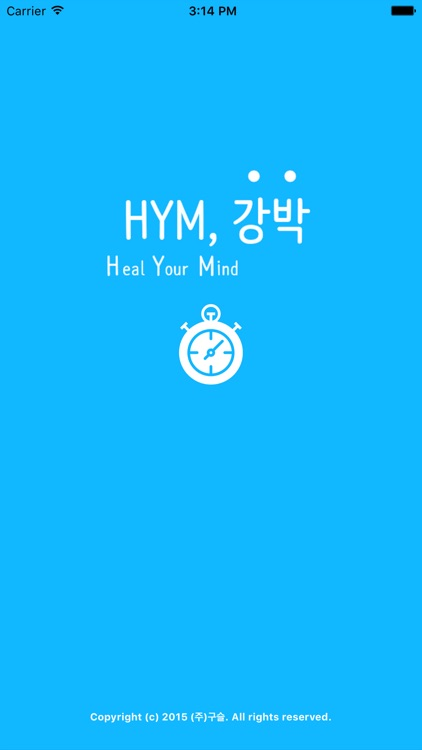 HYM 강박 screenshot-0