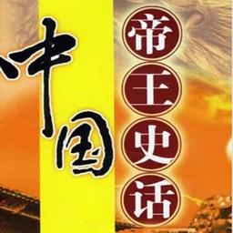 中国帝王史话-有声精选