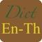 English Thai Dictionary Offline: