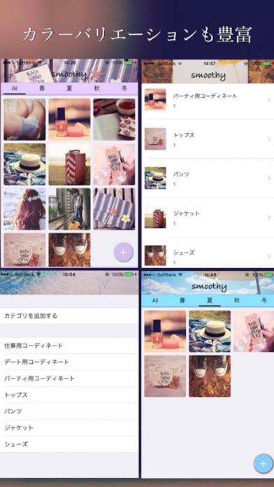服の仕分けアプリ smoothyのスクリーンショット4