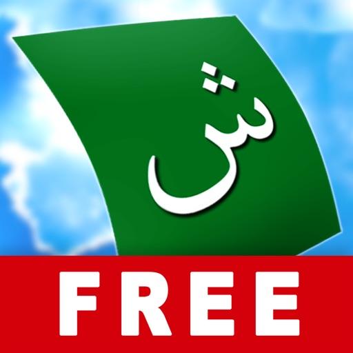 FREE Learn Arabic Audio FlashCards