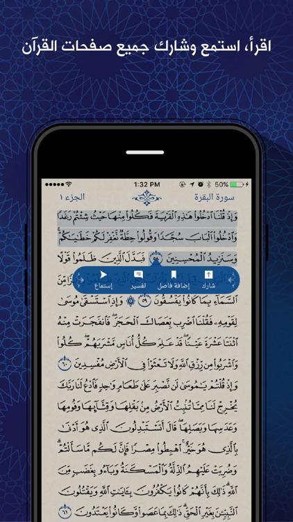 القرآن الكريم: إهداء من زين