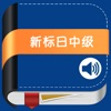 新版中日交流标准日本语中级 -再次倾情奉献精心设计继续打造日语精品工具