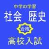 高校入試 社会歴史 用語抜粋問題アイコン