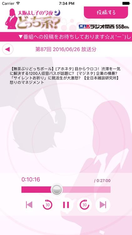 大阪よし子の今夜どっち系? screenshot-3