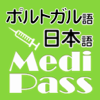 Medi Pass ポルトガル語・英語・日...