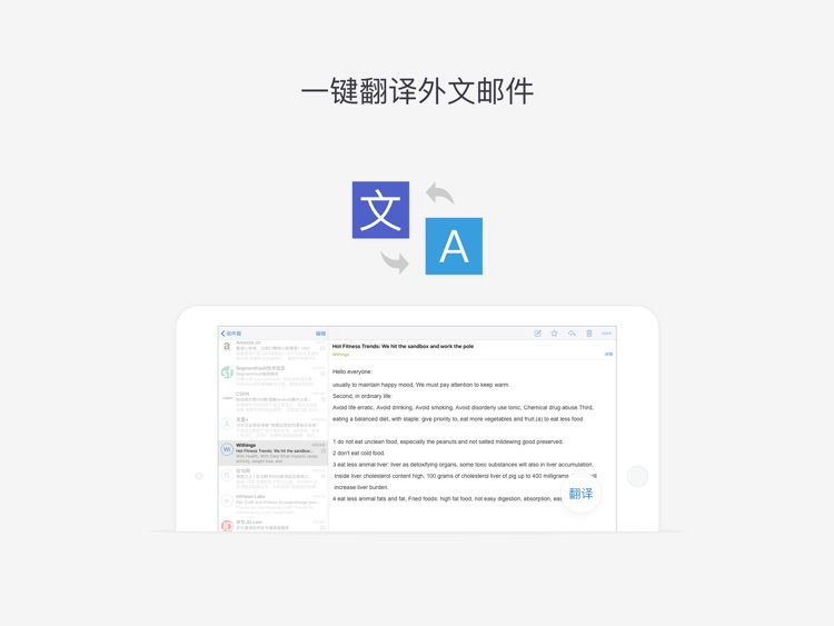 QQ邮箱HD screenshot-2