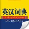 英汉词典大全(有声教程)-专业小站雅思托福做你考研出国留学好帮手