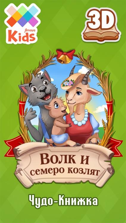 Волк и семеро козлят: Чудо-Книжка