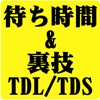 待ち時間&裏技 for TDL/TDS