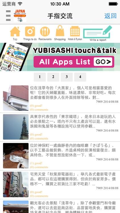 指指通会话 中文―日本 touch&talk