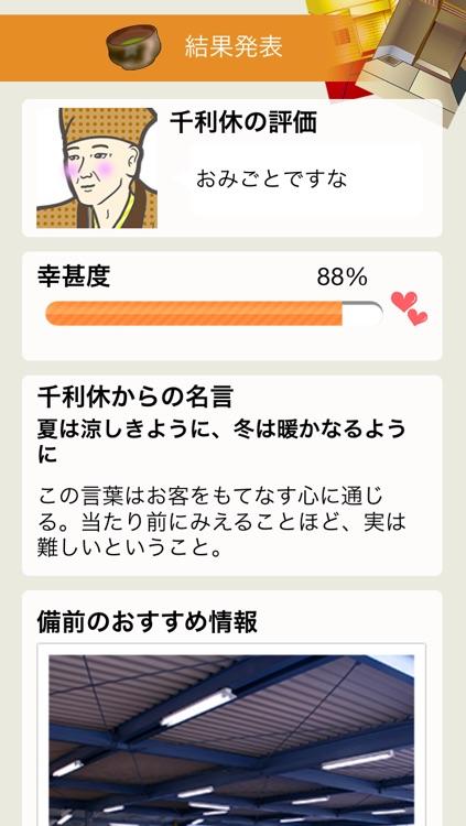 うつわBIZEN screenshot-3