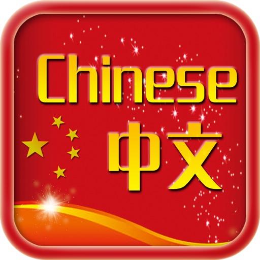 Chinese 5000+