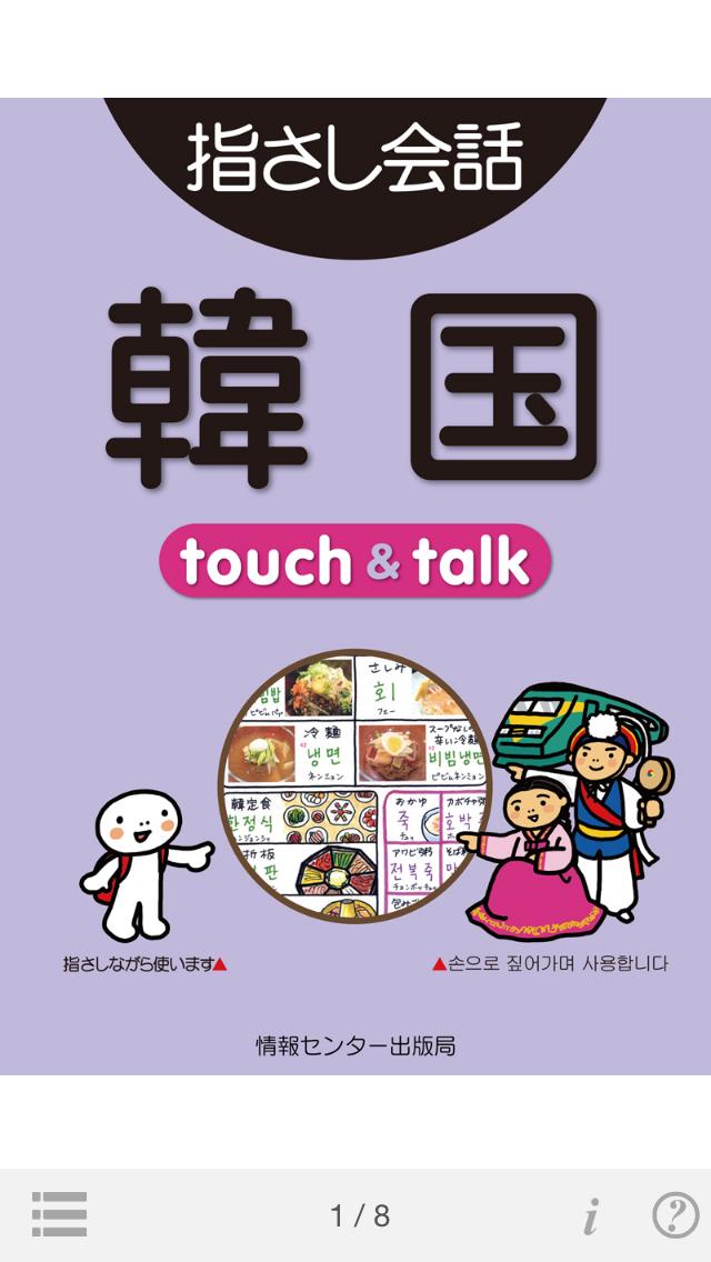 指さし韓国 touch&talk(LITE版)のおすすめ画像1