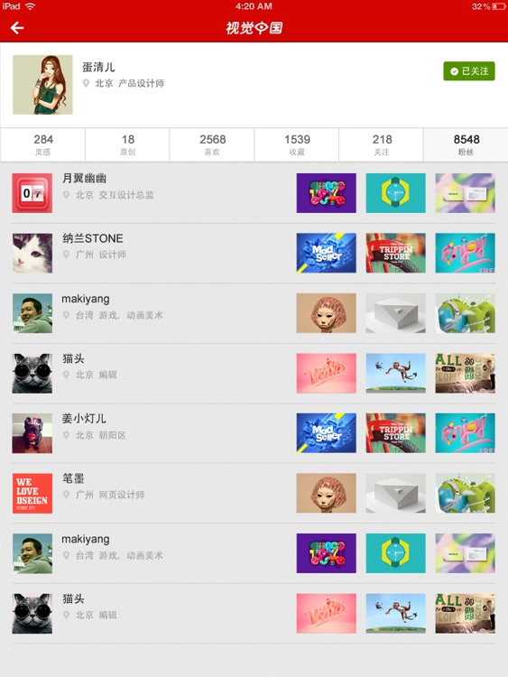 视觉中国社区 screenshot-3