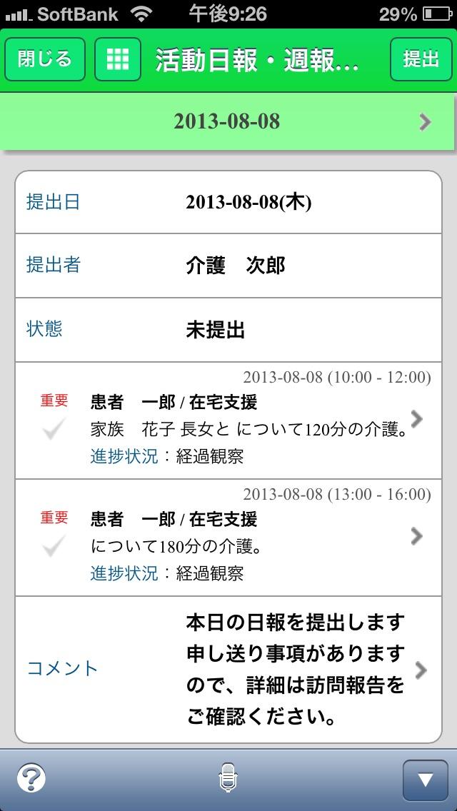 eケアマネージャー Mobileのおすすめ画像4