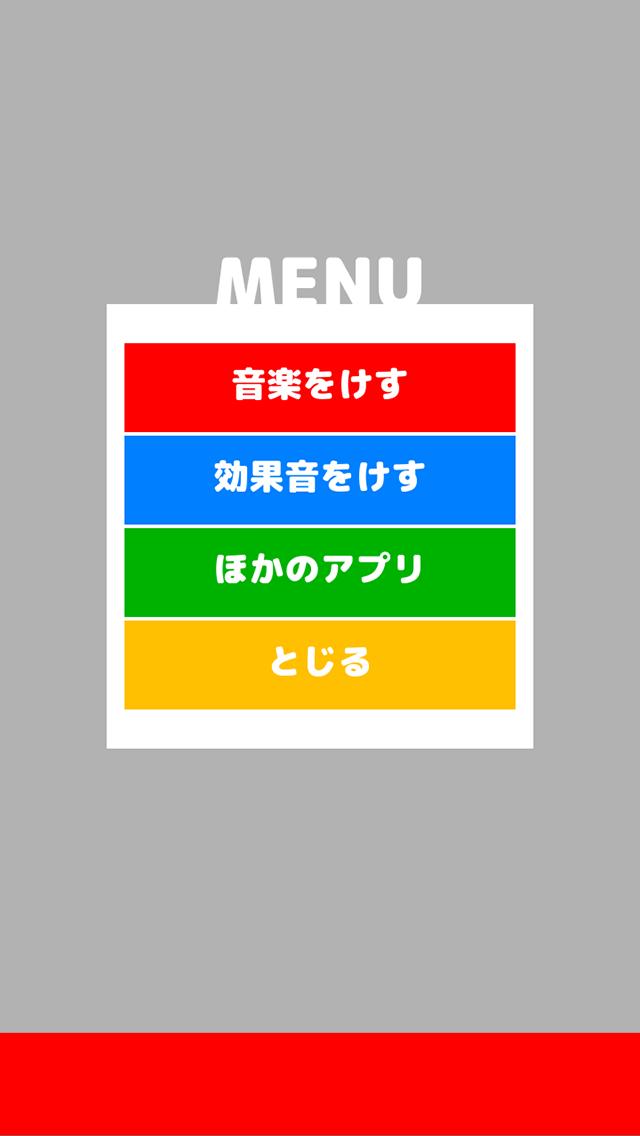 ニコニコピッタンコ 無料知育アプリのおすすめ画像5