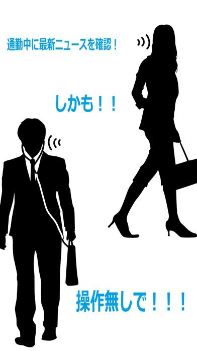 聞くニュース screenshot1