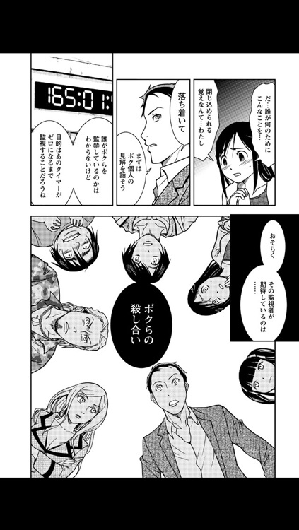ドクムシ(漫画)