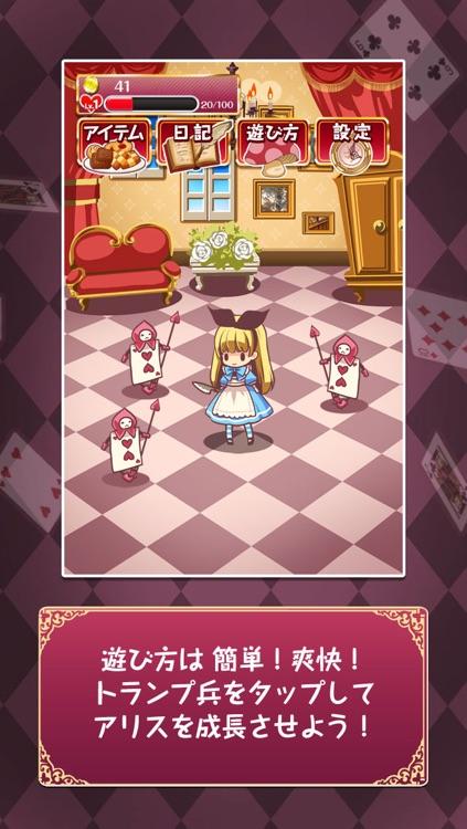 育成ゲーム 狂気の国のアリス