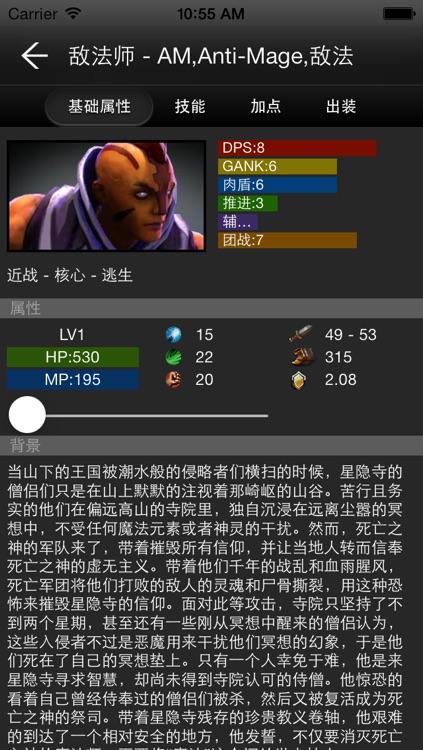 宝典 for DOTA2(刀塔)