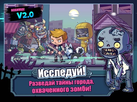 Zombies Ate My Friends на iPad