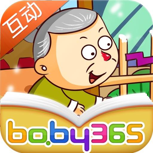 雪中送炭-故事游戏书-baby365