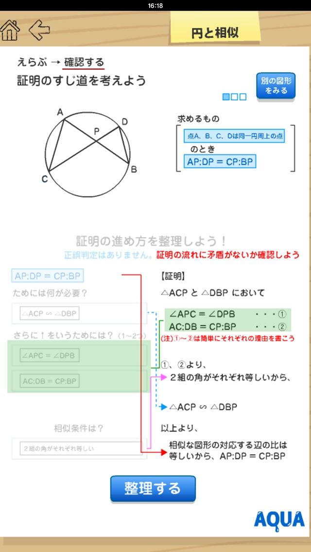円と相似 さわってうごく数学「AQUAアクア」のおすすめ画像4