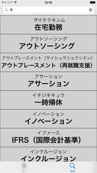 人事.労務用語辞典のおすすめ画像2