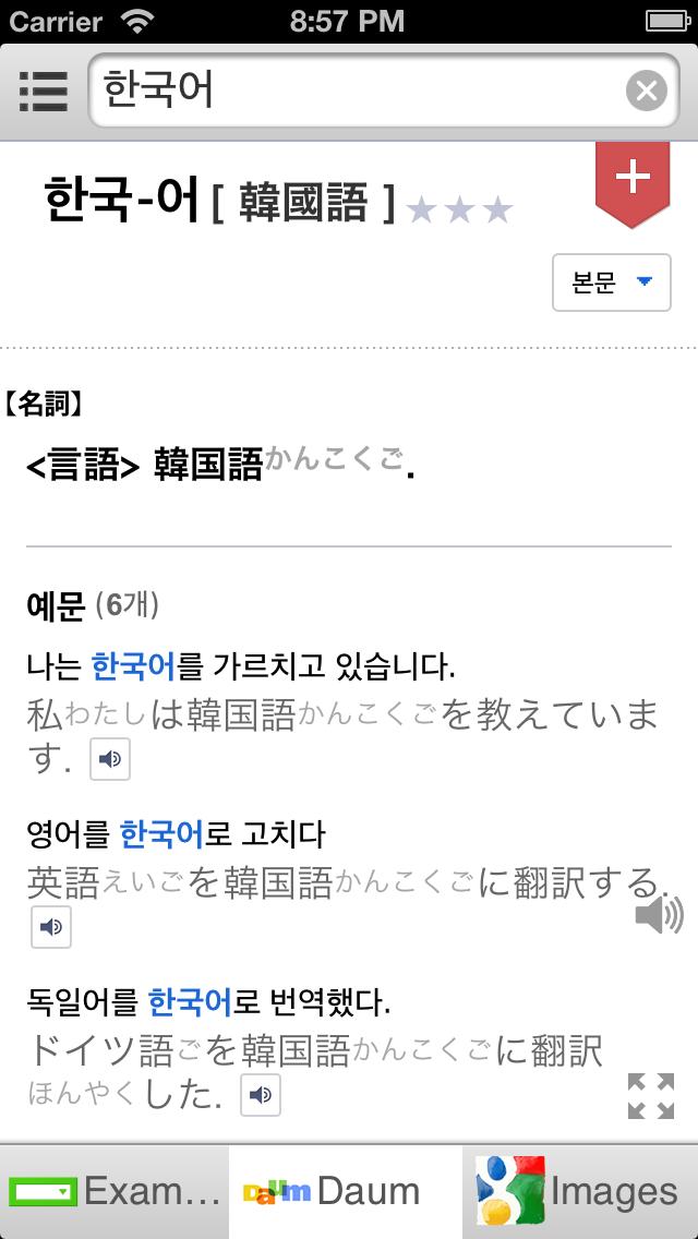 All韓国語辞書のおすすめ画像2